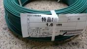 住友電工 IV1.6mm緑150m巻1把