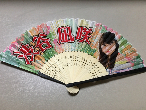 [美品]AKB48渋谷凪咲個別扇子 ライブ・総選挙グッズの画像