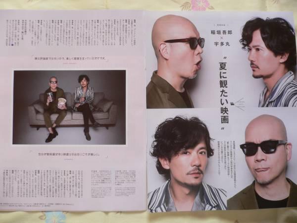 稲垣吾郎☆an.an No.2059 2017年7月 4P