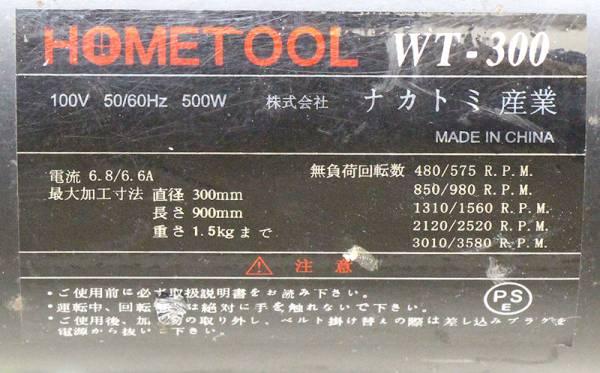 z KD2664 ナカトミ HOMETOOL 木工旋盤 WT-300 100V 木材加工_画像2
