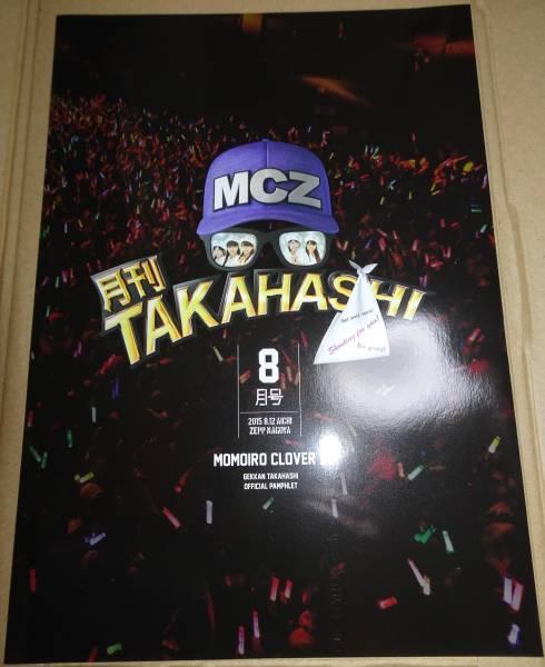 月刊TAKAHASHI公式パンフレット【送料込】