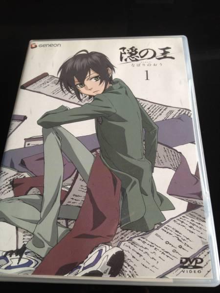 ●アニメ DVD 隠の王1 初回限定 オリジナル ミニドラマCD付き 定価5250円 人気漫画 なばりのおう