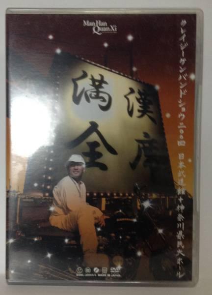 DVD クレイジーケンバンドショウ二〇〇四 日本武道館+神奈川県民大ホール 満漢全席 中古品 ライブグッズの画像