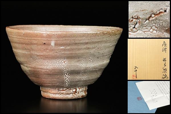 【西岡小十】最上位作 唐津井戸茶碗 共箱 保証