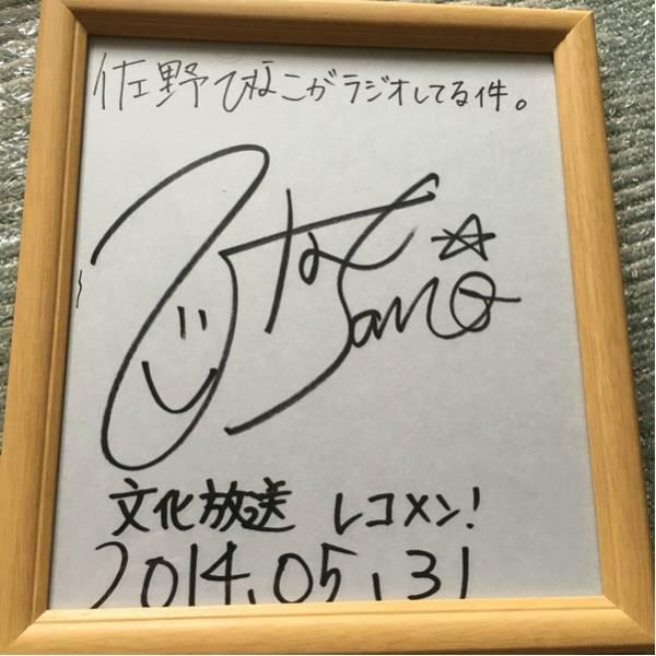 佐野ひなこ 直筆サイン