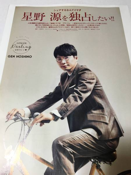 星野源 切り抜き GINGER ジンジャー 2017年9月号