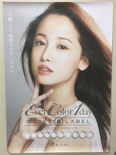非売品 沢尻エリカ ポスター no.1 グッズの画像