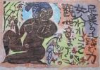 《PO》板画家 棟方志功 女人観世音板画巻「振向妃の柵」木版画 裏彩色 まくり めくり