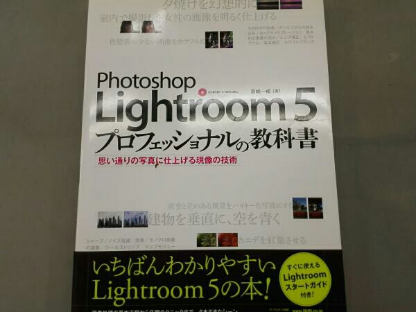 Photoshop Lightroom 5 プロフェッショナルの教科書