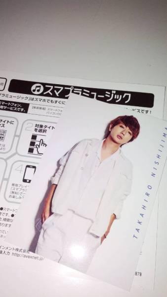 AAA no way back スマプラミュージック 西島隆弘 トレカ  ライブグッズの画像