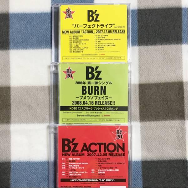 B'z 非売品 サンプルCD 3枚セット