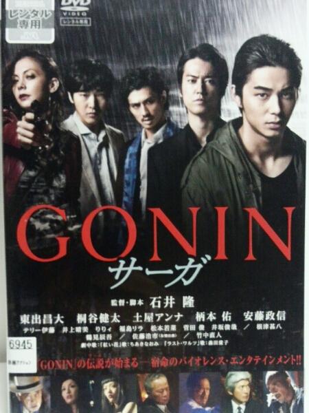 GONIN サーガ 桐谷健太 土屋アンナ グッズの画像