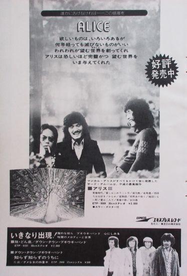 アリス 谷村新司 堀内孝雄 矢沢透 ALICE III アルバム広告 1974 切り抜き 1ページ S40FS