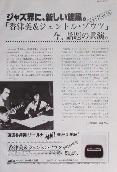 渡辺香津美 & ジェントル・ソウツ アルバムPRページ 油井正一 1978 切り抜き 1ページ S83MML