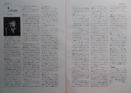 岡林信康 人間訪問 インタビュー 1970 切り抜き 2ページ S00NML