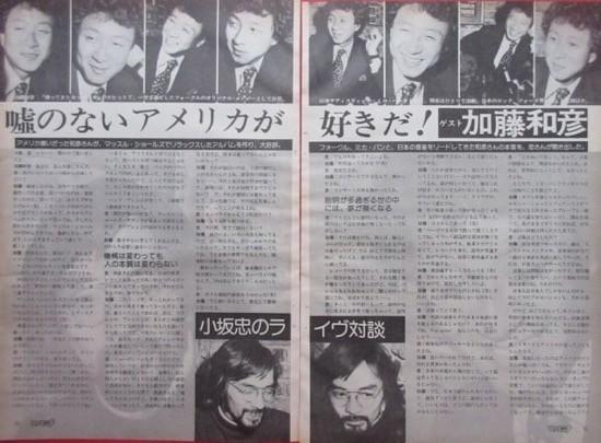 加藤和彦 小坂忠 対談 嘘のないアメリカが好きだ! 1977 切り抜き 3ページ S73MF