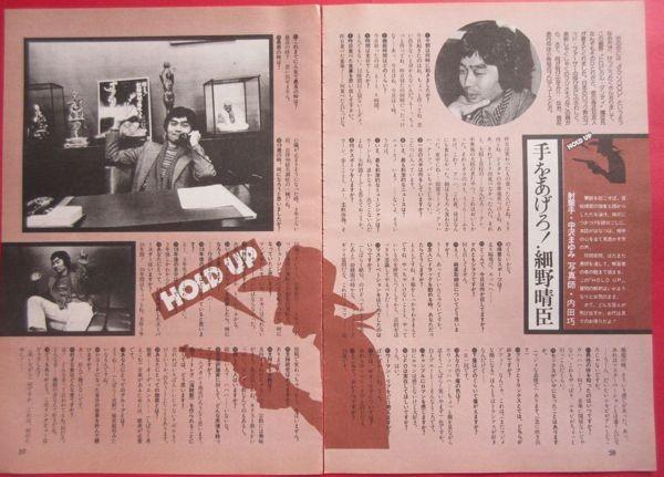 細野晴臣 手をあけろ!1問1答 宇崎竜童 男30の歌渡世 1977 切り抜き 5ページ S70FTM