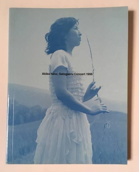 矢野顕子 さとがえるコンサート 1996ツアーパンフレット