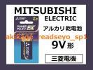 Other - 1/新品/即決/三菱電機 (MITSUBISHI ELECTRIC) アルカリ乾電池【 9V 形】/1個入/長持ちハイパワー!/1個~9個選択可能/送料¥140~