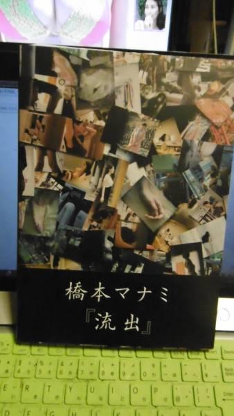 橋本マナミ写真集【流出】直筆サイン入り  グッズの画像