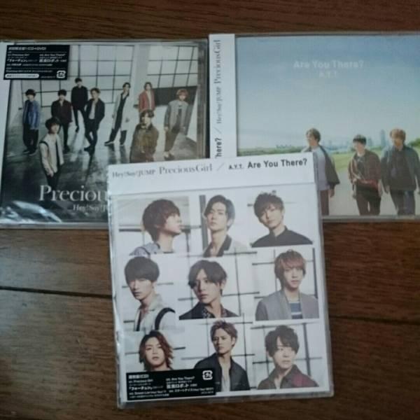 Hey!Say!JUMP Newシングル全3種  コンサートグッズの画像