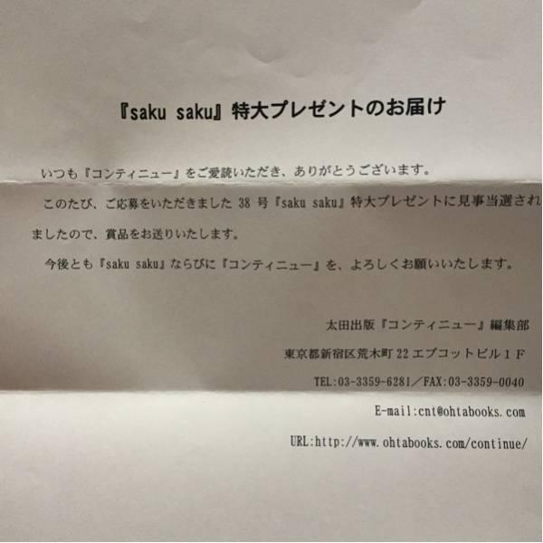 貴重★中村優&白井ヴィンセント直筆サイン色紙★sakusaku_画像3