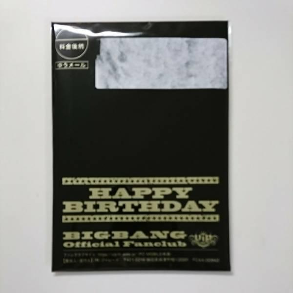 新品未開封★最新 BIGBANG バースデーカード