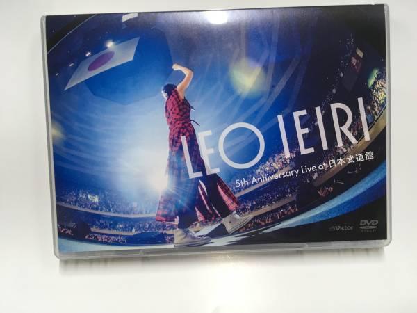 家入レオ☆5th Anniversary Live at 日本武道館 DVD 2枚組  美品 ライブグッズの画像