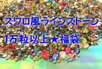 夏休みスペシャル★1万粒★スワロフスキー風ラインストーン★大
