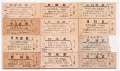 北海道 廃線駅 入場券 12枚