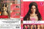 レンタル用DVD「クイーン・メアリー ファースト・シーズン」全11巻セット レンタル落ち