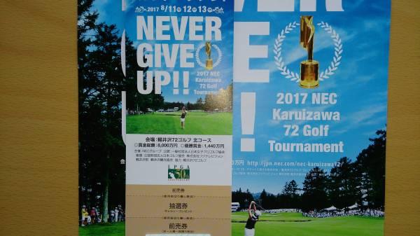 NEC軽井沢72ゴルフトーナメント 前売券2枚
