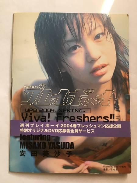 ※非売品 週刊プレイボーイ 応募者全員サービス特別オリジナルDVD 安田美沙子 2004年 グッズの画像