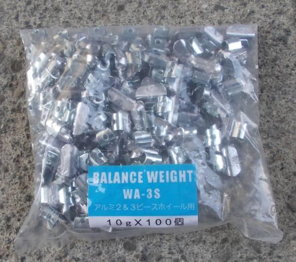 「/ 2ピース.3ピース 市販アルミホイール用 バランスウエイト 10g 100個入 鉛製 (タイヤチェンジャー)」の画像
