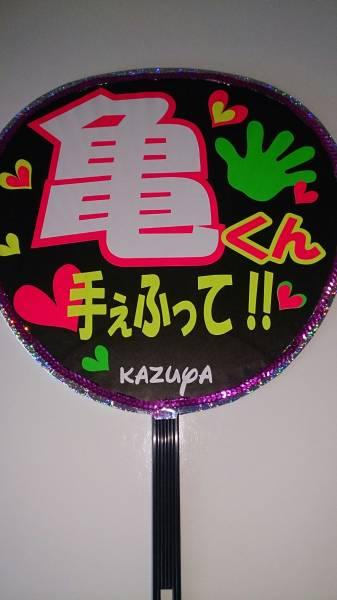 KAT-TUN 亀梨和也さん専用 手作りうちわ 作成済み(うちわ本体込み)「表:亀くん手ふって!! 裏:ピースして!! KAT-TUN」