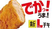 即決★10個分★ローソン ★新Lチキ 旨塩チキン or 旨辛