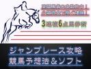 【3連複】回収率800%!◆ジャンプレース攻略◆競馬予想法&ソフト◆