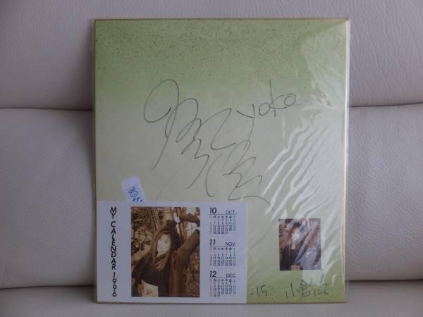 名取洋子 サイン色紙 ストリップ