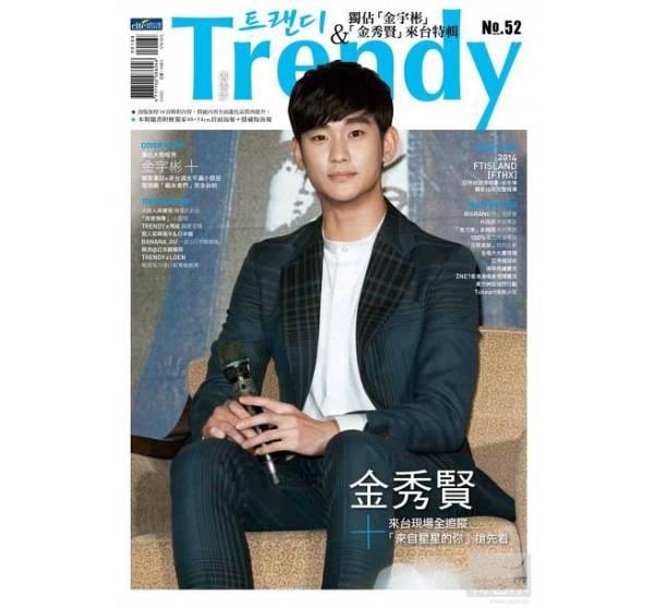 キム・スヒョン 台湾の雑誌-Trendy偶像誌 No.52