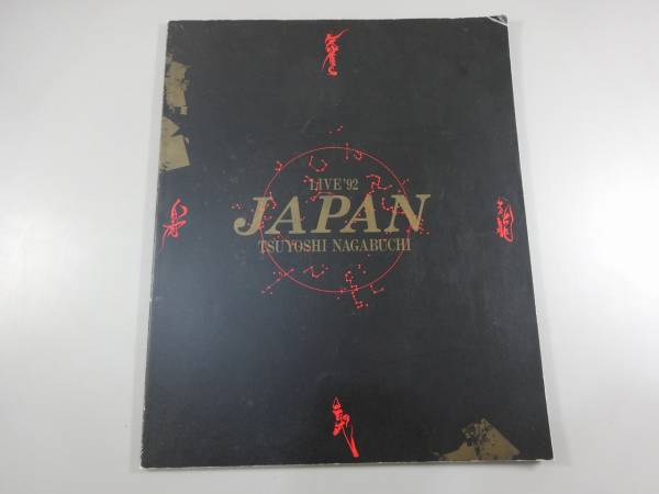 J1/長渕剛 ツアー パンフ 『LIVE1992 JAPAN』