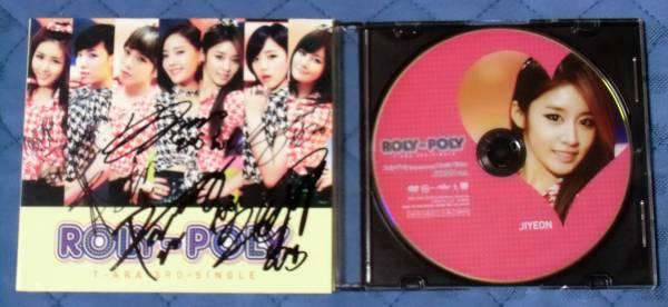 T-ARA「ROLY-POLY」直筆サイン入りDVD・CD & ジヨンver.DVD ライブグッズの画像