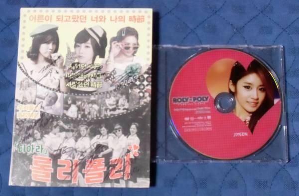 T-ARA 「ROLY-POLY」直筆サイン入りCD & ジヨンver.DVD ライブグッズの画像