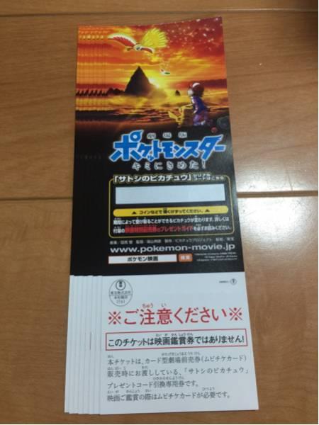ポケモン映画 サトシのピカチュウ シリアルコード 前売り特典 数 グッズの画像
