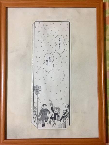 エスパー魔美 直筆原稿 額付き グッズの画像