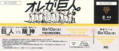 巨人 vs 阪神 8/10 東京ドーム 指定席D ご招待引換券 2枚セット 郵便書簡62円 クリポ164円