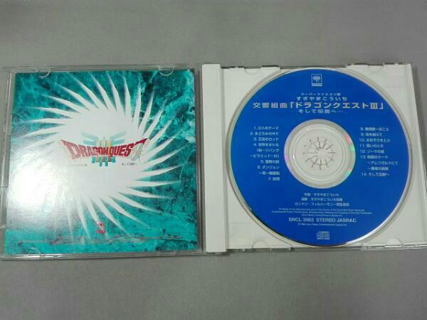 ゲーム 交響組曲「ドラゴンクエスト3」そして伝説へ・・・スーパーファミコン版_画像3