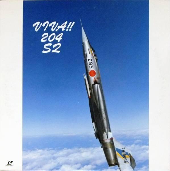 ◆自主制作LD/VIVA!! 204SQ 企画:増田直之★シールド未開封★レア!_画像1