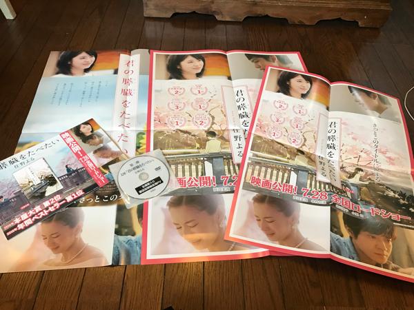 君の膵臓をたべたい 書店専用ポスター&パネル&宣伝DVD 未使用 北川景子小栗旬 グッズの画像