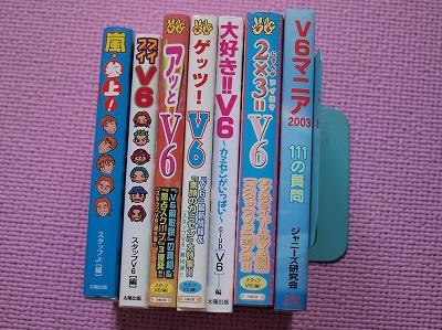 V6本6冊+おまけ嵐 コンサートグッズの画像