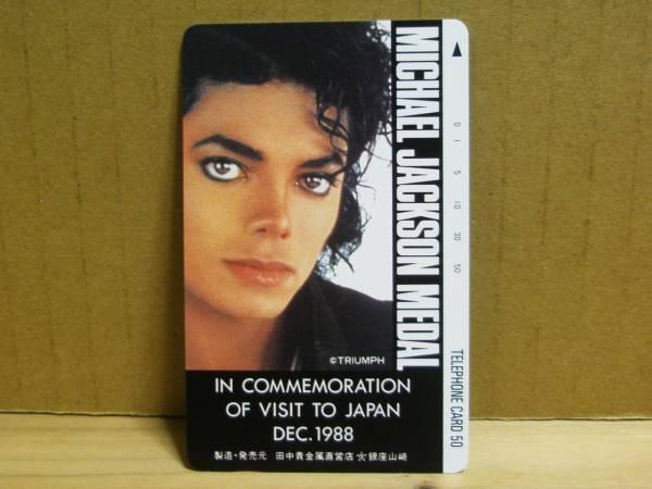 ◆テレホンカード マイケルジャクソン 未使用◆ ライブグッズの画像